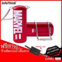 INFOTHINK, เครื่องฟอกอากาศพกพา (Portatble Air Purifier), iAnion, Negative Ion, MARVEL, MARVEL, 20 ล้านประจุ จำนวน 1 ชิ้น