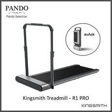 ลู่วิ่งไฟฟ้า Kingsmith R1 PRO Smart Treadmill Foldable 2 IN 1  พับเก็บได้