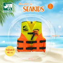 Travel Mart เสื้อพยุงตัว/ชูชีพเด็ก Size S รุ่น SEAKIDS