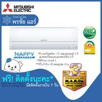 MSY-KT24VF [ฟรี! ติดตั้ง กทม. ปริมณฑล] MITSUBISHI ELECTRIC HAPPY INVERTER, 22519 BTU, เบอร์ 5, ติดผนัง, SEER : 17.47