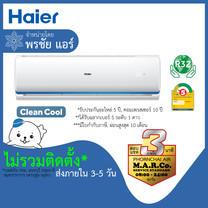 HSU12VTAA03T [ไม่รวมติดตั้ง ฟรีค่าส่ง กทม. ปริมณฑล] HAIER CLEAN COOL INVERTER, 12650 BTU, เบอร์ 5 (หนึ่งดาว), ติดผนัง, SEER : 16.00