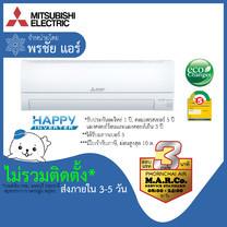 MSY-KT09VF [ไม่รวมติดตั้ง ฟรีค่าส่ง กทม. ปริมณฑล] MITSUBISHI ELECTRIC HAPPY INVERTER, 9212 BTU, เบอร์ 5, ติดผนัง, SEER : 17.47
