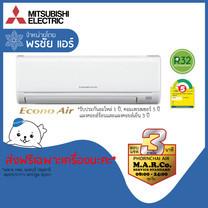 แอร์ Mitsubishi ECONO MS-GN18VF 18084 BTU เฉพาะเครื่อง