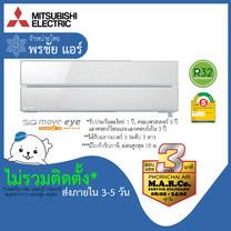 MSZ-LN13VF(V) [ไม่รวมติดตั้ง ฟรีค่าส่ง กทม. ปริมณฑล] MITSUBISHI ELECTRIC MOVE-EYE INVERTER, 12996 BTU, เบอร์ 5 (สามดาว), ติดผนัง, SEER : 22.60, สีขาว