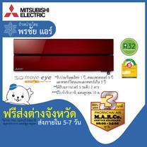 MSZ-LN18VF(R) [ไม่รวมติดตั้ง ฟรีค่าส่ง ต่างจังหวัด] MITSUBISHI ELECTRIC MOVE-EYE INVERTER, 18084 BTU, เบอร์ 5 (สองดาว), ติดผนัง, SEER : 21.27, สีแดง