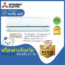 MS-GN15VF [ไม่รวมติดตั้ง ฟรีค่าส่ง ต่างจังหวัด] MITSUBISHI ELECTRIC NON-INVERTER, 14330 BTU, เบอร์ 5, ติดผนัง, SEER : 13.35