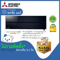 MSZ-LN13VF(B) [ไม่รวมติดตั้ง ฟรีค่าส่ง กทม. ปริมณฑล] MITSUBISHI ELECTRIC MOVE-EYE INVERTER, 12996 BTU, เบอร์ 5 (สามดาว), ติดผนัง, SEER : 22.60, สีดำ