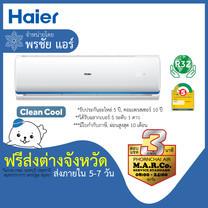 HSU18VTAA03T [ไม่รวมติดตั้ง ฟรีค่าส่ง ต่างจังหวัด] HAIER CLEAN COOL INVERTER, 18000 BTU, เบอร์ 5 (หนึ่งดาว), ติดผนัง, SEER : 16.00