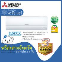 MSY-KT09VF [ไม่รวมติดตั้ง ฟรีค่าส่ง ต่างจังหวัด] MITSUBISHI ELECTRIC HAPPY INVERTER, 9212 BTU, เบอร์ 5, ติดผนัง, SEER : 17.47
