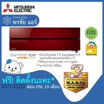 MSZ-LN13VF(R) [ฟรี! ติดตั้ง กทม. ปริมณฑล] MITSUBISHI ELECTRIC MOVE-EYE INVERTER, 12966 BTU, เบอร์ 5 (สามดาว), ติดผนัง, SEER : 22.60, สีแดง