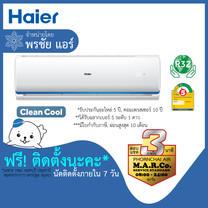HSU12VTAA03T [ฟรี! ติดตั้ง กทม. ปริมณฑล] HAIER CLEAN COOL INVERTER, 12650 BTU, เบอร์ 5 (หนึ่งดาว), ติดผนัง, SEER : 16.00