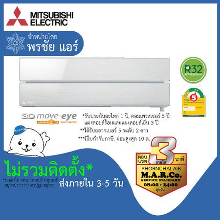 MSZ-LN18VF(V) [ไม่รวมติดตั้ง ฟรีค่าส่ง กทม. ปริมณฑล] MITSUBISHI ELECTRIC MOVE-EYE INVERTER, 18084 BTU, เบอร์ 5 (สองดาว), ติดผนัง, SEER : 21.27, สีขาว