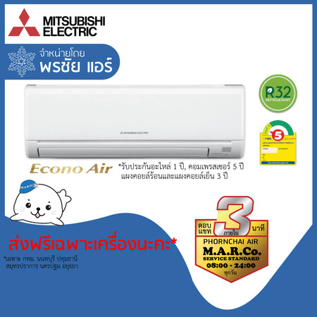 แอร์ Mitsubishi ECONO MS-GN13VF 12,966 BTU เฉพาะเครื่อง