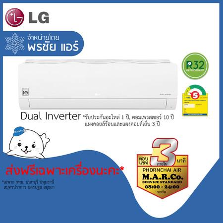 แอร์ LG Inverter IG10RN 9,400 BTU เฉพาะเครื่อง