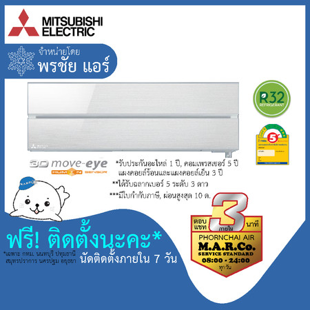 MSZ-LN09VF(V) [ฟรี! ติดตั้ง กทม. ปริมณฑล] MITSUBISHI ELECTRIC MOVE-EYE INVERTER, 8871 BTU, เบอร์ 5 (สามดาว), ติดผนัง, SEER : 25.62, สีขาว