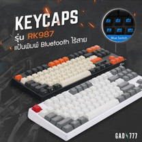Mechanical Switch Keyboard RK987 คีย์บอร์ดไร้สาย 87ปุ่ม Bluetooth ไฟLED คีย์บอร์ดเกม game keyboard