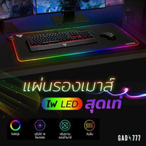 แผ่นรองเมาส์มีไฟ RGB LED ปรับโหมดไฟได้ ของแท้ เท่ สายเกมเมอร์ แผ่นรองเมาส์เกมมิ่ง ขนาดใหญ่ 80 CM