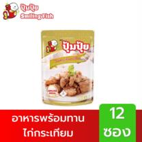 ปุ้มปุ้ย อาหารพร้อมทาน ไก่ผัดกระเทียมพริกไทย 85 กรัม ลัง 12 ซอง