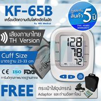 เครื่องวัดความดันโลหิต KF-65B by WN Medical