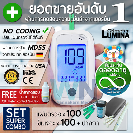 Lumina OK Meter SET SUPER COMBO เครื่องตรวจน้ำตาล เครื่องวัดน้ำตาล ในเลือด