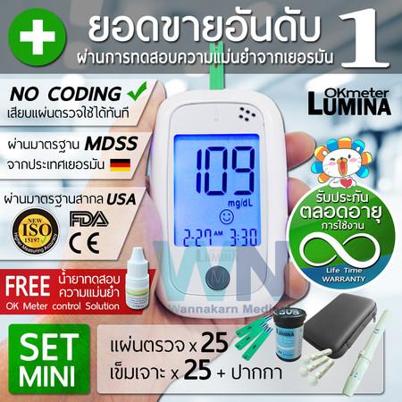 Lumina OK Meter SET MINI เครื่องตรวจน้ำตาล เครื่องวัดน้ำตาล
