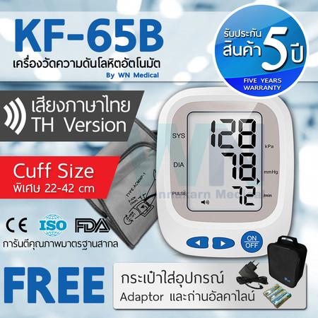 เครื่องวัดความดันโลหิต KF-65B ขนาดพิเศษ by WN Medical