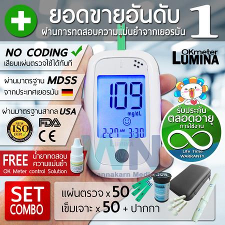 Lumina OK Meter SET COMBO เครื่องตรวจน้ำตาล เครื่องวัดน้ำตาล