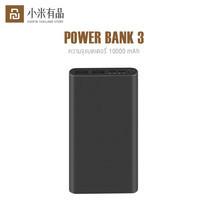 Xiaomi Power Bank 3 10000mAh USB-C Fast Chager พาวเวอเเบงขนาดพกพา ชาร์จเร็ว เพาเวอร์แบงค์ พาเวอร์แบงค์ เเบตสำรอง พาวเวอร์แบงค