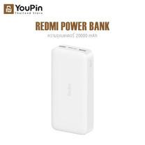 Redmi Power Bank 20000mAh (Fast Charge Version) Dual Port Quick Charge แบตสำรอง แบตสำรองแบบพกพา
