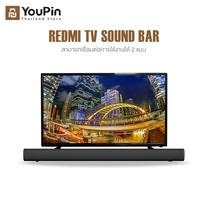Xiaomi TV Speaker Soundbar with Bluetooth ลำโพงบลูทูธ4.2 สำหรับทีวี Redmi TV ในตัว ลำโพงบ้าน ลำโพงซาวด์บาร์ เครื่องเสียงบ้าน ลำโพงทีวี ลำโพงไร้สาย บลูท