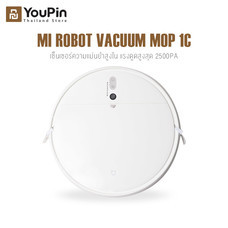 Xiaomi Robot Vacuum Mop 1C Cleaner Smart Sweeper หุ่นยนต์ดูดฝุ่น-ถูพื้นอัตโนมัติ ถูพิ้น Mapping robot vacuum cleaner หุ่นยนต์กวาดพื้น ถูพื้น