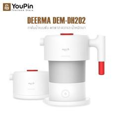 Deerma DH202 Electric Smart Folding Water Kettle กาต้มน้ำพับได้ กระติกต้มน้ำพับได้เอนกประสงค์เหมาะสำหรับพกพา Folding Electric Kettle กาน้ำร้อนไฟฟ้า