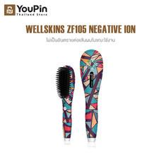 WellSkins WX-ZF105 Negative Ion Straighten Curl 2-in-1 Hair Comb  หวีดัดผมตรง ใช้จัดแต่งทรงผมในสไตล์ของคุณ แปรงหวีผมไฟฟ้า