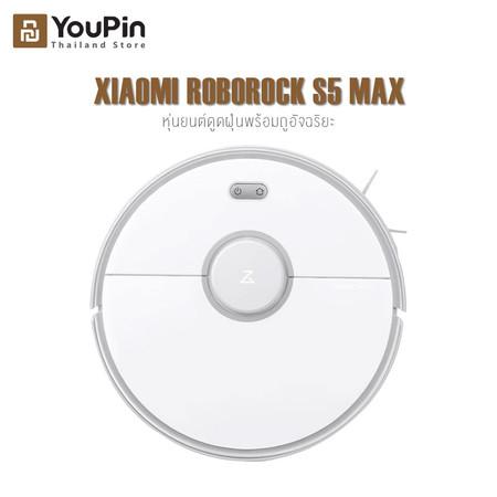 Roborock S5 Max Vacuum Cleaner หุ่นยนต์ดูดฝุ่น เชื่อมต่อผ่านแอพ Mi Home หรือแอพ Roborock หุ่นยนตร์ทำความสะอาดแบบไร้สาย เครื่องดูดฝุ่น หุ่นยนต์ถูพื้น เค