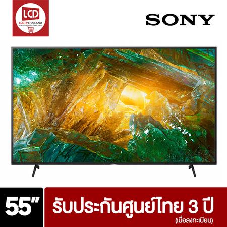 Sony KD-55X8000H ขนาด 55 นิ้ว 4K HDR Dolby Vision , Dolby Atmos