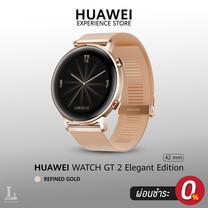 HUAWEI WATCH GT 2 Elegant Edition 42 MM [แถมฟรี HUAWEI Strap Silicone Black] ประกันศูนย์ไทย 1 ปีเต็ม