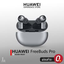 HUAWEI FreeBuds Pro | ประกันศุนย์ไทย 1 ปีเต็ม