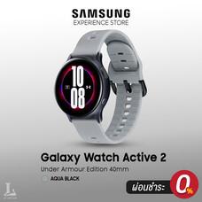 SAMSUNG Galaxy Watch Active 2 Under Armour Edition 40mm เครื่องศูนย์ไทยประกัน 1 ปีเต็ม