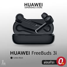 HUAWEI Freebuds 3i | ประกันศุนย์ไทย 1 ปีเต็ม