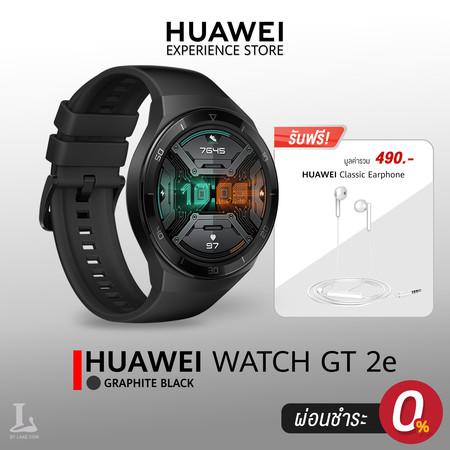 HUAWEI WATCH GT 2e [รับฟรี HUAWEI Classic Earphone มูลค่า 490.-] ประกันศูนย์ไทย 1 ปีเต็ม