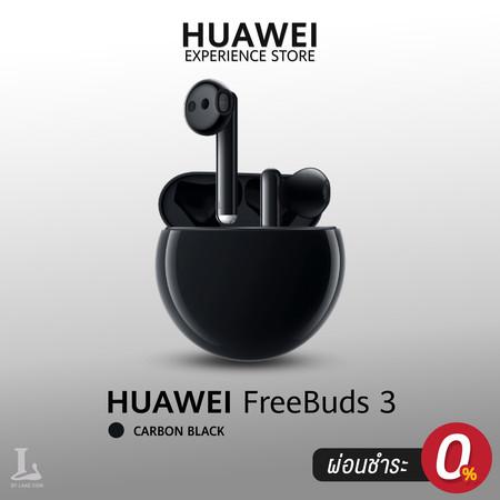 HUAWEI Freebuds 3 | ประกันศูนย์ไทย 1 ปีเต็ม