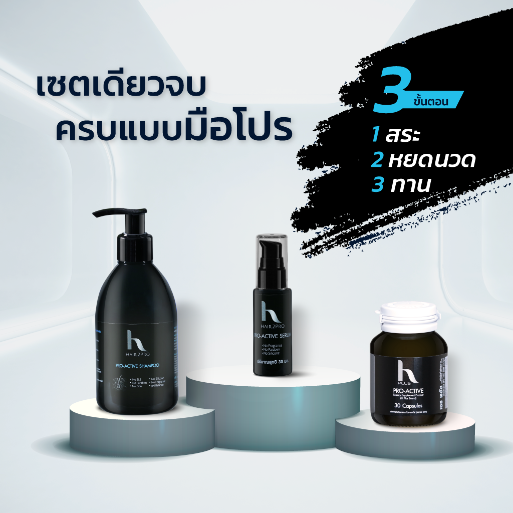 info_hair2pro02_20210507212322.png