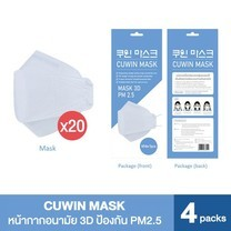 Cuwin Mask หน้ากากอนามัย 3D สีขาว 4 แพค แพคละ 5 ชิ้น (จำนวน 20 ชิ้น)