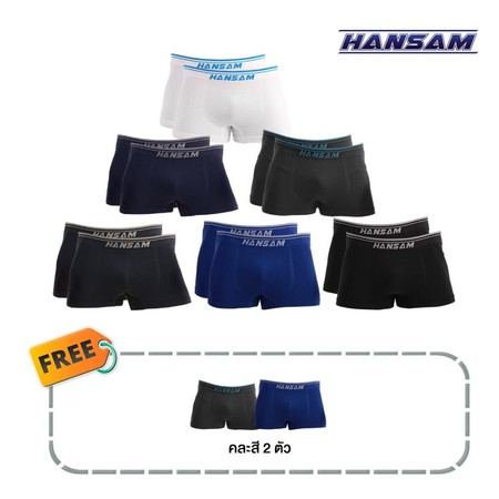 HANSAM เซตกางเกงชั้นในชาย กางเกงในชาย ทรงทรังค์ 6 สี สีละ 2 ตัว ฟรี สุ่มสีเพิ่ม 2 ตัว รวม 14 ตัว