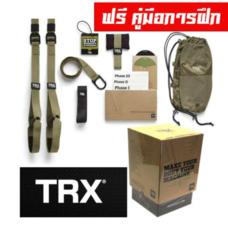 TRX Military FORCE Kit Training สร้างซิกแพก สร้างกล้ามเนื้อ เชือกออกกำลังกาย T3 เครื่องออกกำลังกาย รุ่นใหม่สุดจาก USA