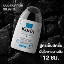 ขายดีที่สุด! Kurin Care เจลทำความสะอาดจุดซ่อนเร้นชาย สูตรผู้ชาย ครีมอาบน้ำชาย สารสกัดจาก กวาวเครือแดง สูตรเย็น ขนาด 90 ml. (ผลิตภัณฑ์ทำความสะอาดจุดซ่อนเร้น)