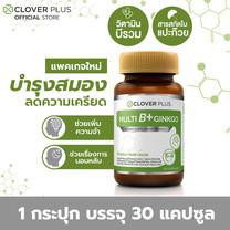 Clover Plus Multi B+ Ginkgo มัลติบี พลัส จิงโกะ สารสกัดจากใบแป๊ะก๊วย อาหารเสริมช่วยบำรุงสมอง เพิ่มความจำ มีส่วนช่วย ปวดหัว ไมเกรน อัลไซเมอร์ ช่วยในการนอนหลับ วิตามินบีรวม ช่วยบำรุงระบบประสาท เสริมสร้างภูมิต้านทานให้ร่างกาย (30 Capsules) (อาหารเสริม)