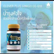 Clover Plus Ginkgo Co-Q10 จิงโกะ โคคิวเท็น สารสกัดจากใบแปะก๊วย อาหารเสริมบำรุงหัวใจ ป้องกันโรคหัวใจ บำรุงสมอง ระบบประสาท ลดความเครียด แก้ปวดหัวไมเกรน โรคความจำเสื่อม บรรเทาอาการเจ็บหน้าอก ป้องกันโรคมะเร็ง (30 แคปซูล) (อาหารเสริม)