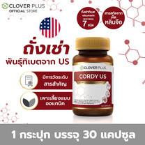 Clover Plus Cordy US คอร์ดี้ ยูเอส ถังเช่า ถั่งเช่า ทิเบต วิตามินบี เห็ดหลินจือ มีส่วนช่วยลดระดับน้ำตาลในเลือด ความดันโลหิต (30แคปซูล)
