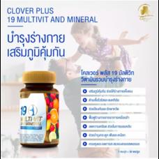 30แคปซูล clover plus 19 multivit and mineral 19 มัลติวิต แอนด์ มิเนอรัล วิตามินรวมและแร่ธาตุกว่า19 ชนิด อาหารเสริมช่วยฟื้นฟู บำรุงร่างกาย จากความเหนื่อยล้า วิตามินซี เหมาะสำหรับผู้ที่ขาดวิตามิน ทานอาหารไม่เพียงพอ ป้องกันการเกิดไข้หวัด (อาหารเสริม)
